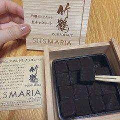 神奈川のおみやげ シルスマリア 竹鶴ピュアモルト生チョコレート