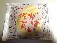 佐賀 佐賀丸ぼうろの本村製菓
