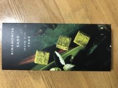 京都のおみやげ きなの宮サンド 宇治抹茶