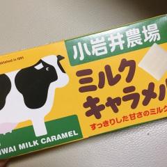 岩手のおみやげ 小岩井農場ミルクキャラメル