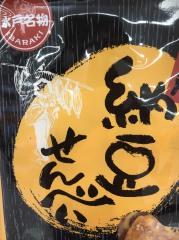 茨城のおみやげ 亀印水戸納豆せんべい