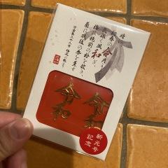 石川のおみやげ 金箔アニバーサリープチパッケージ 令和