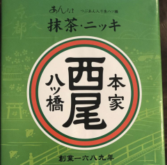 京都のおみやげ 本家八ッ橋西尾 あんなま詰合せ ニッキ・抹茶