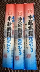徳島のおみやげ 半田手延素麺阿波おどり
