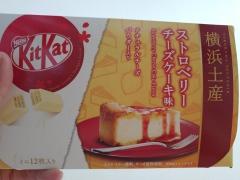 神奈川のおみやげ キットカット ストロベリーチーズケーキ味