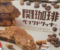 岐阜のおみやげ 関珈琲ベイクドクッキー