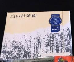 長野のおみやげ 白い針葉樹