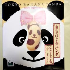 東京のおみやげ 東京ばな奈パンダ バナナヨーグルト味、「見ぃつけたっ」