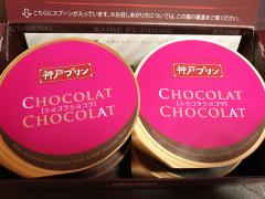 兵庫のおみやげ 神戸プリンショコラショコラ