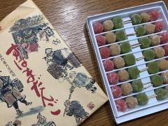 京都のおみやげ すはまだんご