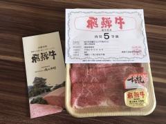 岐阜のおみやげ 肉の沖村 飛騨牛